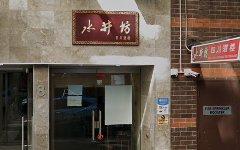 Level 19/8 Dixon Street, Haymarket NSW
